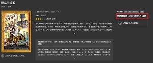 翔んで埼玉 動画 TSUTAYA.jpg